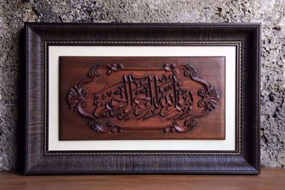 Picture of Bismillah - The Key