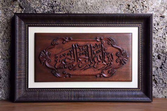 Picture of Bismillah - The Key